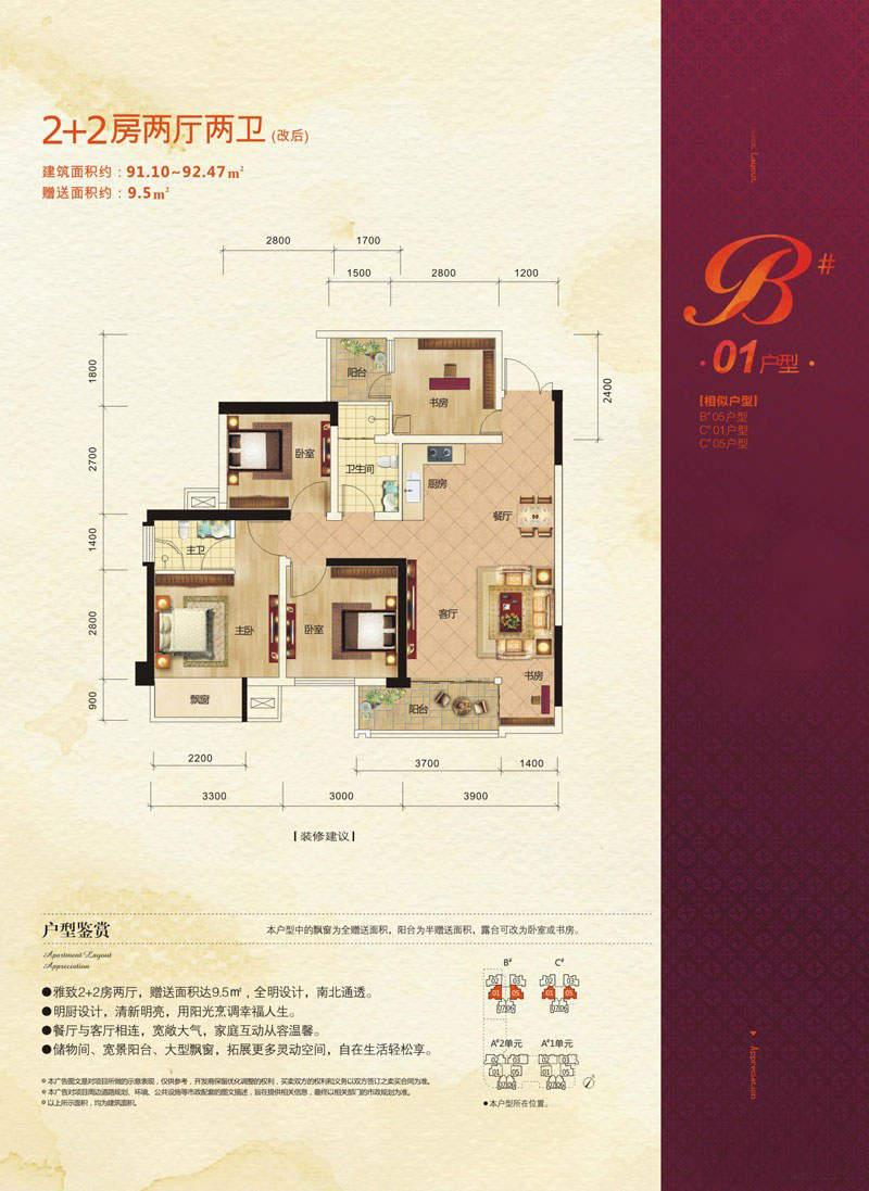 B#楼01户型