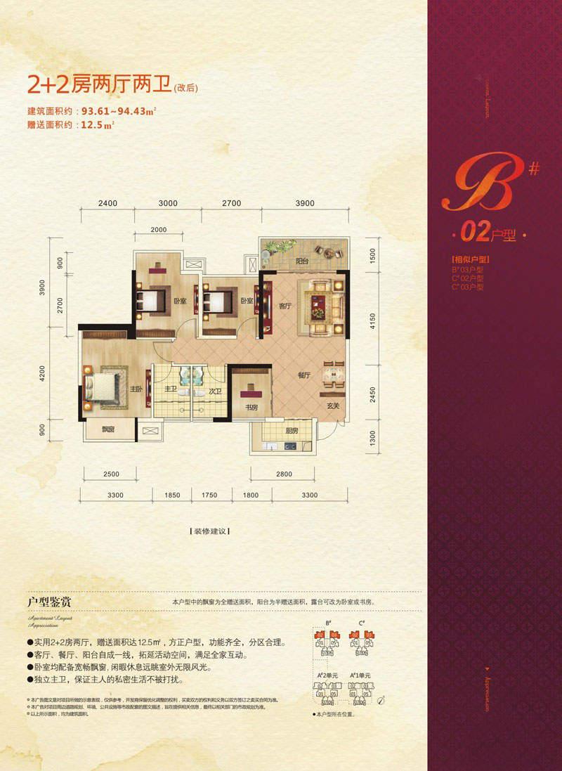 B#楼02户型