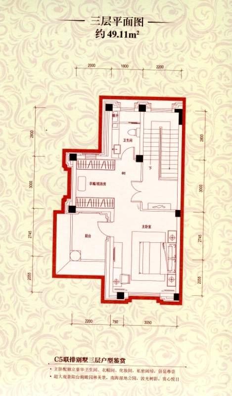 C5联排别墅三层平面图
