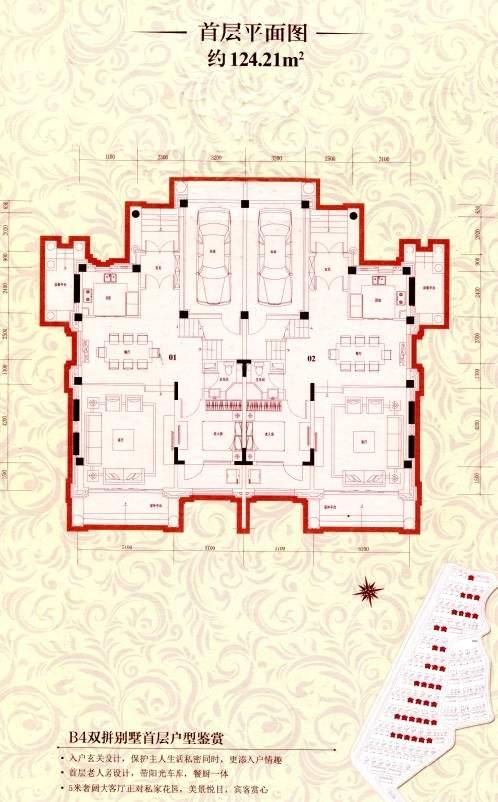 B4双拼别墅首层平面图
