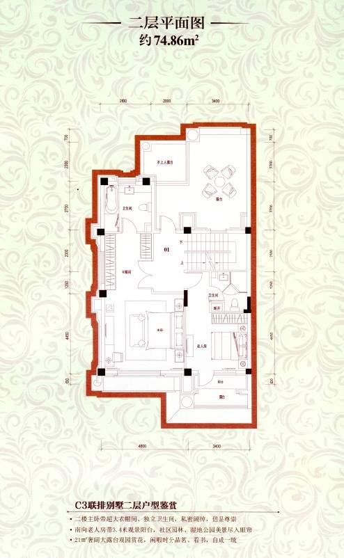 C3联排别墅二层平面图