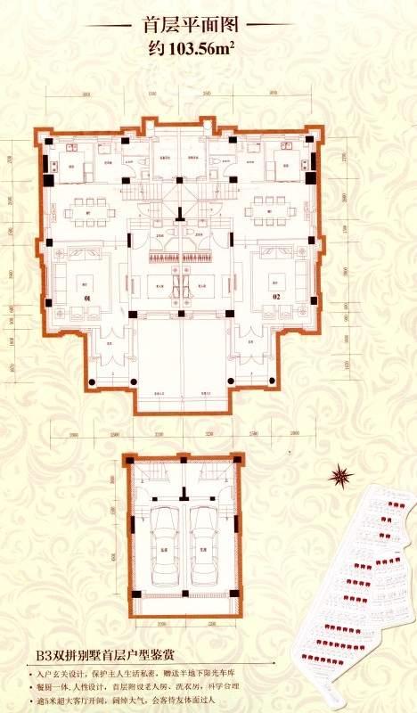 B3双拼别墅首层平面图