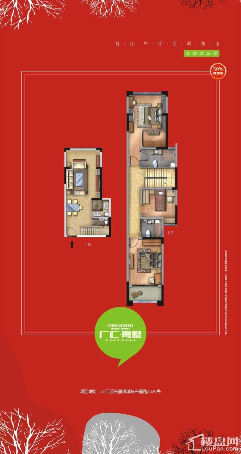 广汇高墅户型图