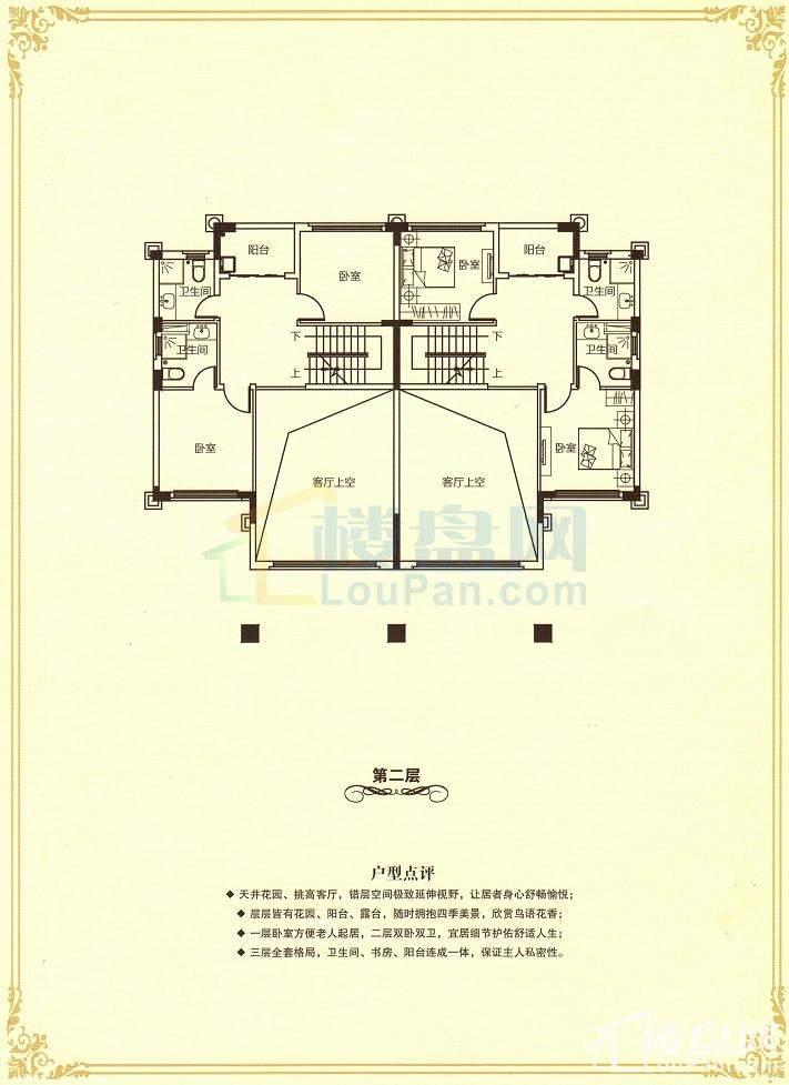 第二层户型图