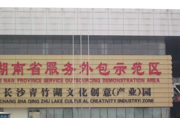青竹湖太阳星城配套图