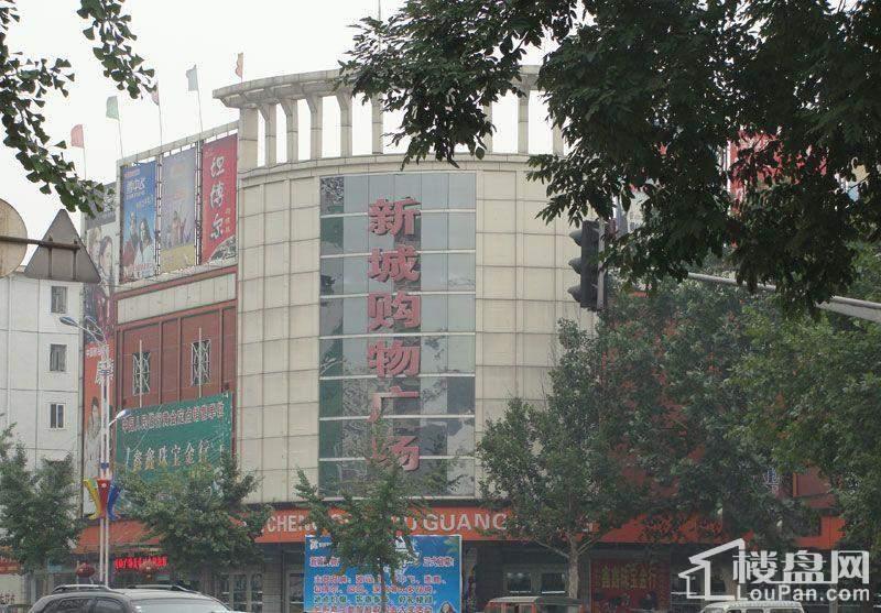 项目西侧新城商场