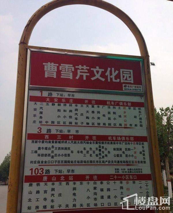 附近的公交站牌