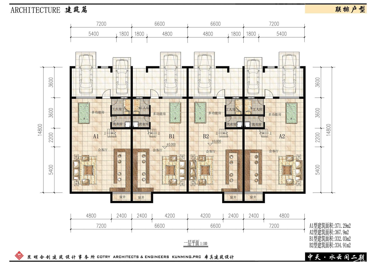 10建筑篇联排一层平面图