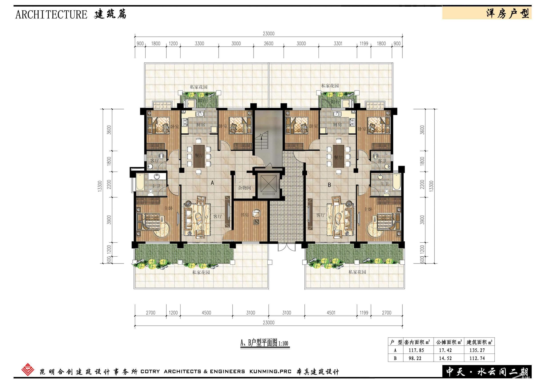 19建筑篇洋房户型1平面图