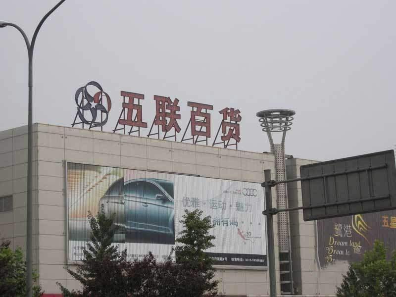 中国水电首郡配套图