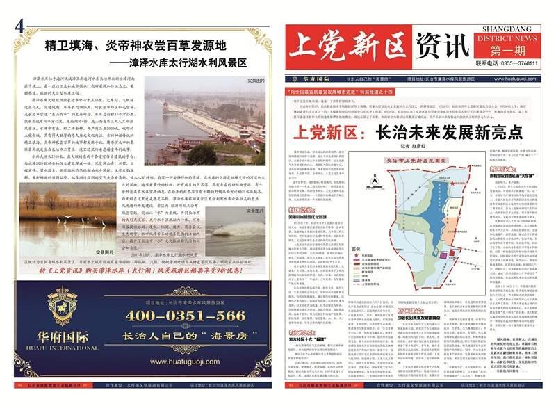 华府国际(临漳水岸)-售完位置图