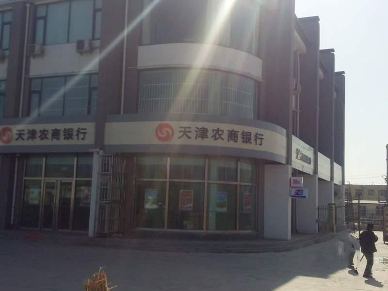 天山城周边配套农商银行