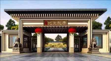 为您推荐泰禾北京院子