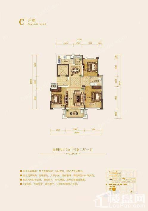 万华城户型图