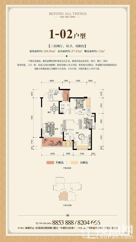 祥龙·御府户型图