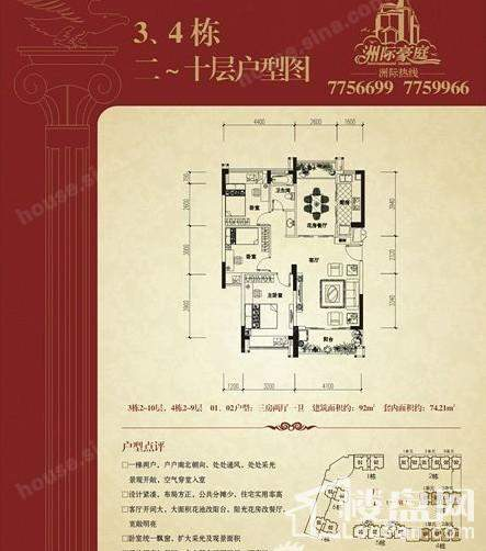 洲际豪庭二期户型图