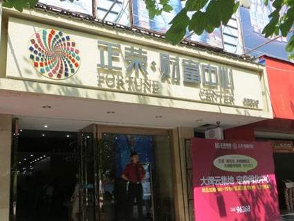 南平正荣财富中心实景图