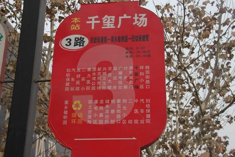 千玺广场配套图