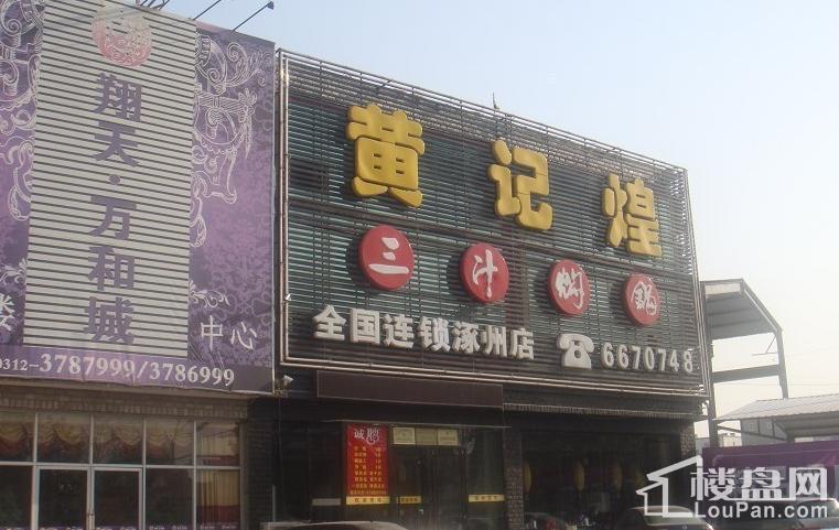 鸿坤·理想湾周边配套-餐饮黄记煌