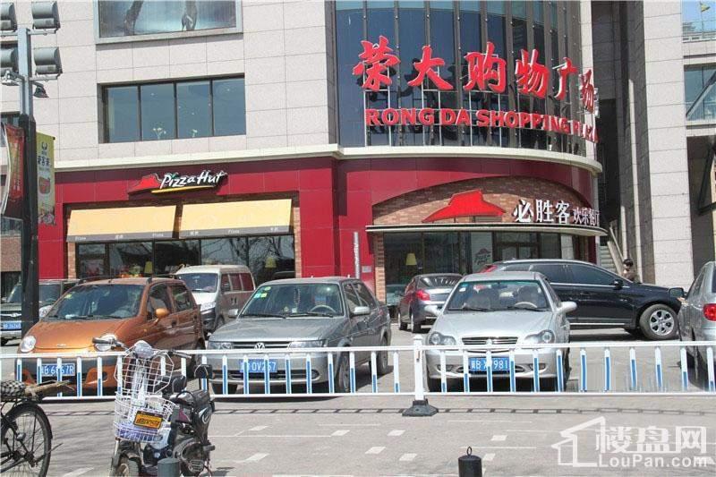 项目南侧荣大购物商场