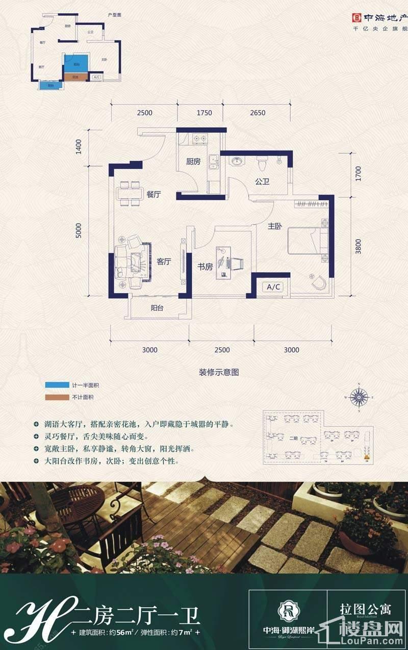 拉图公寓H户型