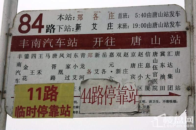 项目东侧公交站牌