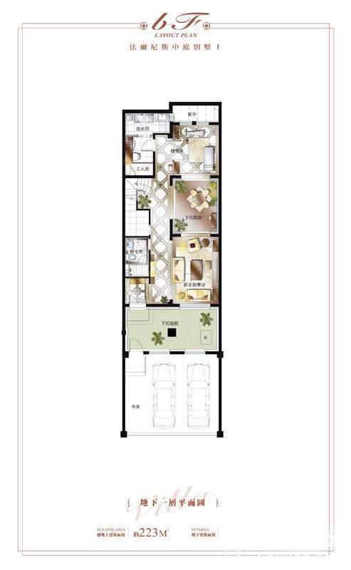 法尔尼斯中庭别墅A户型负一层平面图