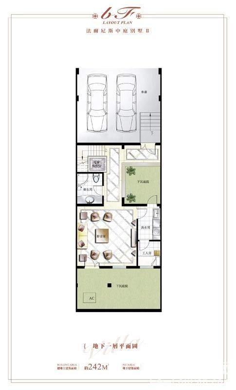 法尔尼斯中庭别墅B户型负一层平面图