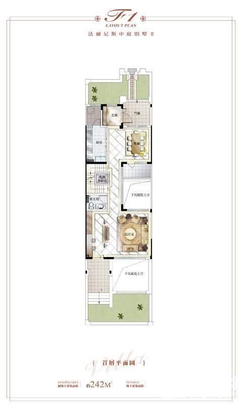 法尔尼斯中庭别墅B户型一层平面图