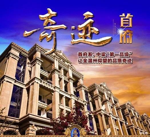 中梁·玉海首府