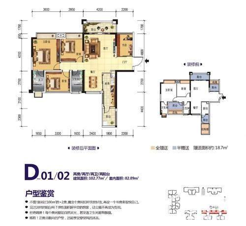 项目D1、2#户型图