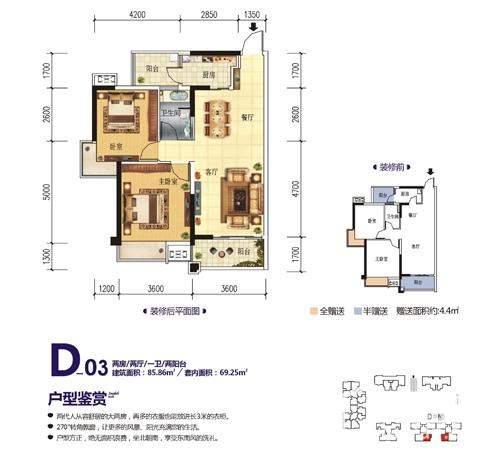 项目D#03户型图
