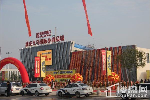 淮安港龙义乌国际小商品城实景图