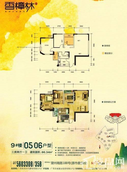 9#楼05/06户型