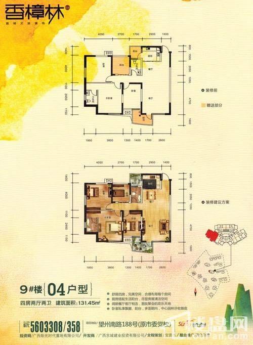 9#楼04户型