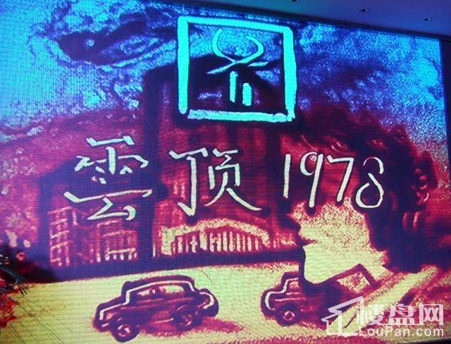 云顶1978配套图