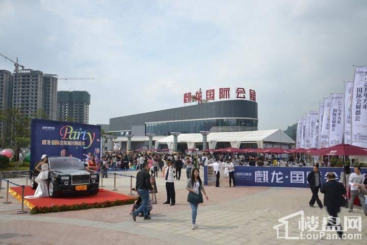 麒龙国际会展城实景图