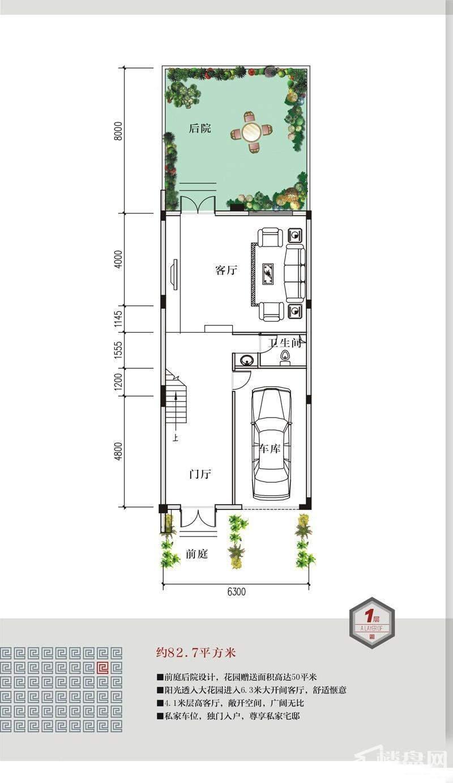 1-2-3-5#B户型一楼
