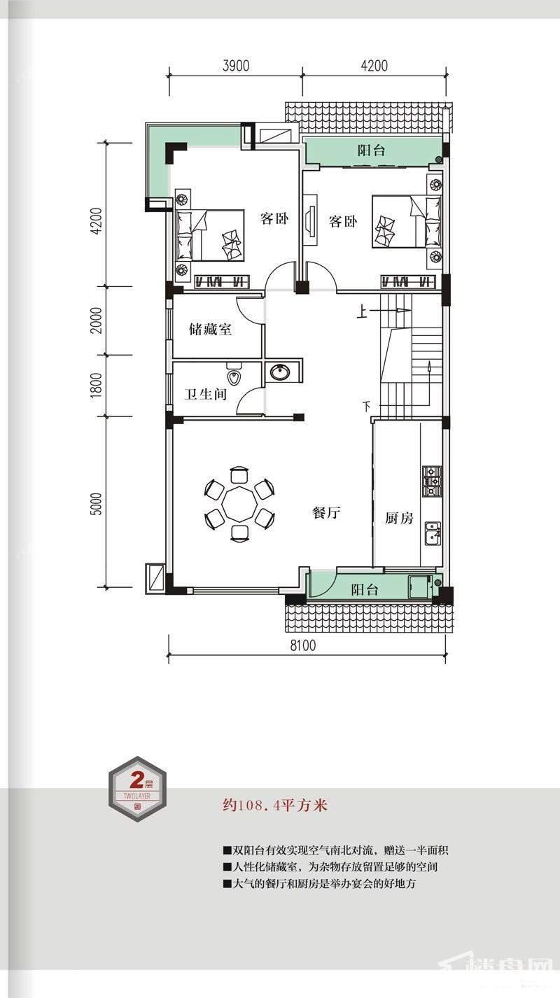 6-9-10-13#C户型二楼