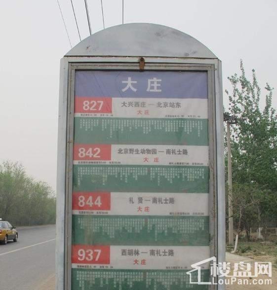 i立方周边公交