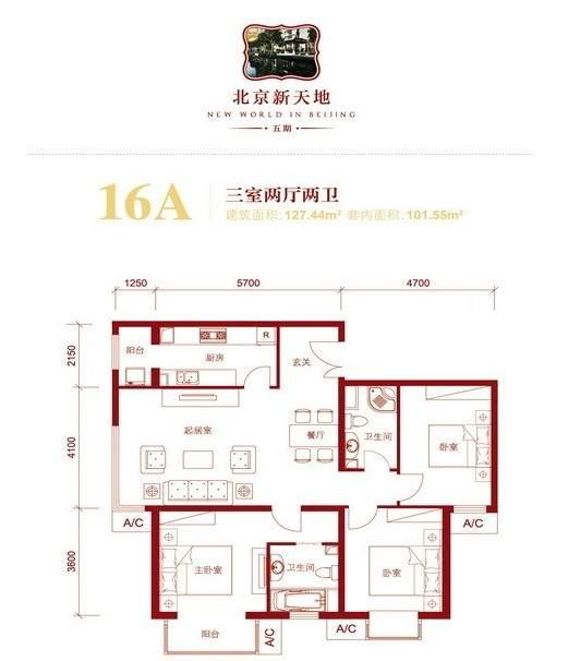 北京新天地户型图