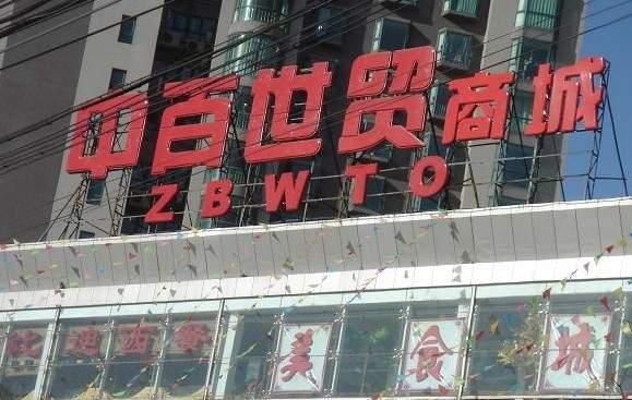 北京新天地配套图