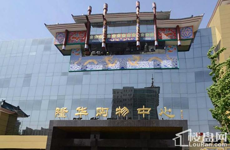 隆华购物中心