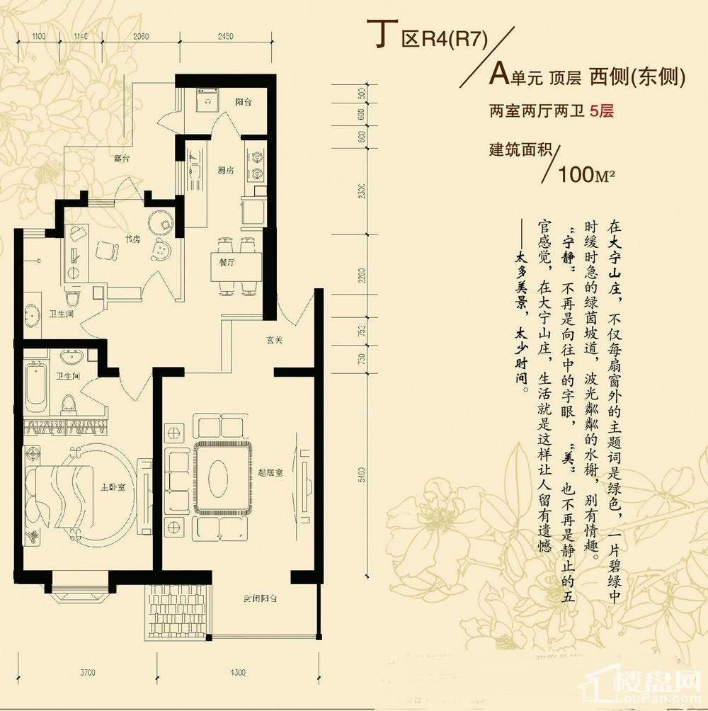 大宁山庄户型图
