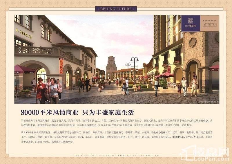 卓悦城·北京未效果图