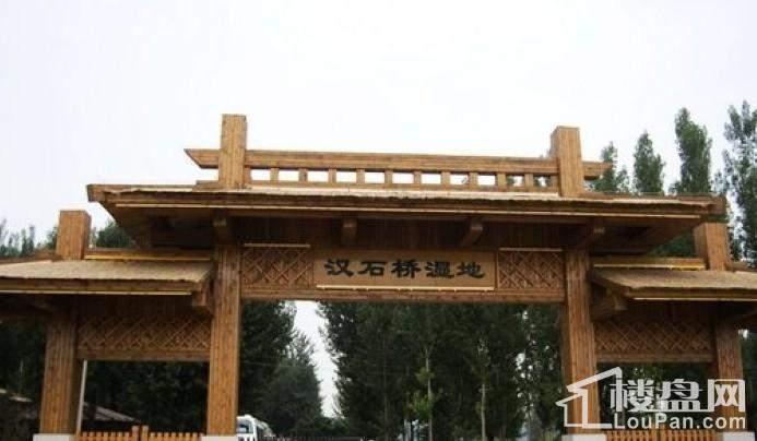 香悦四季周边配套——汉石桥公园