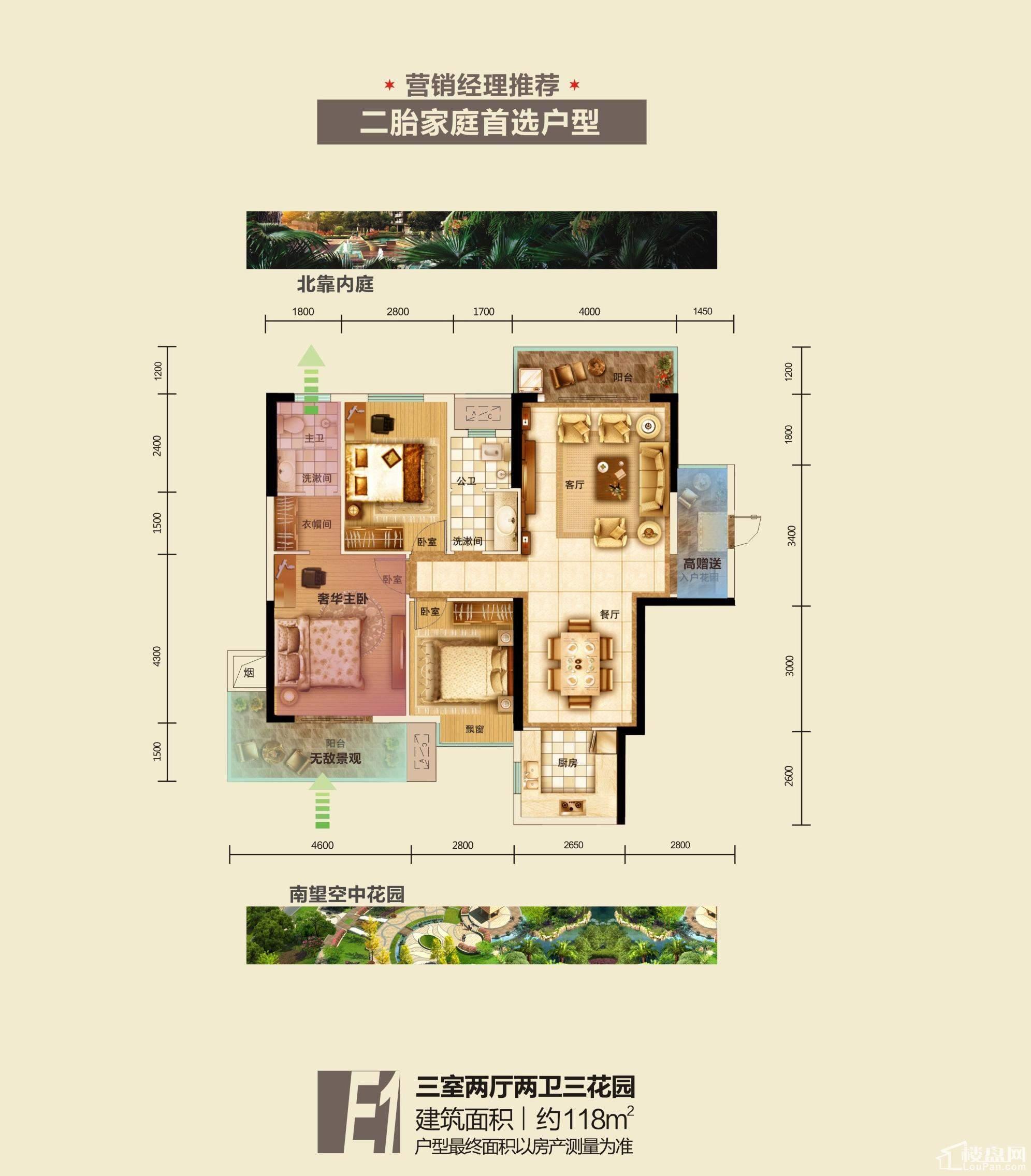 新长海广场户型E1