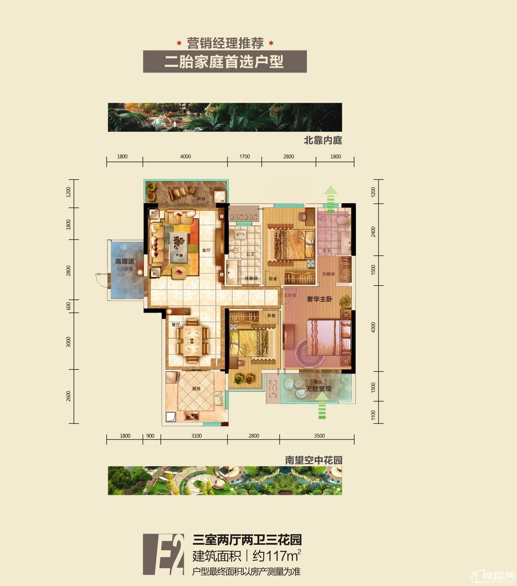 新长海广场户型E2