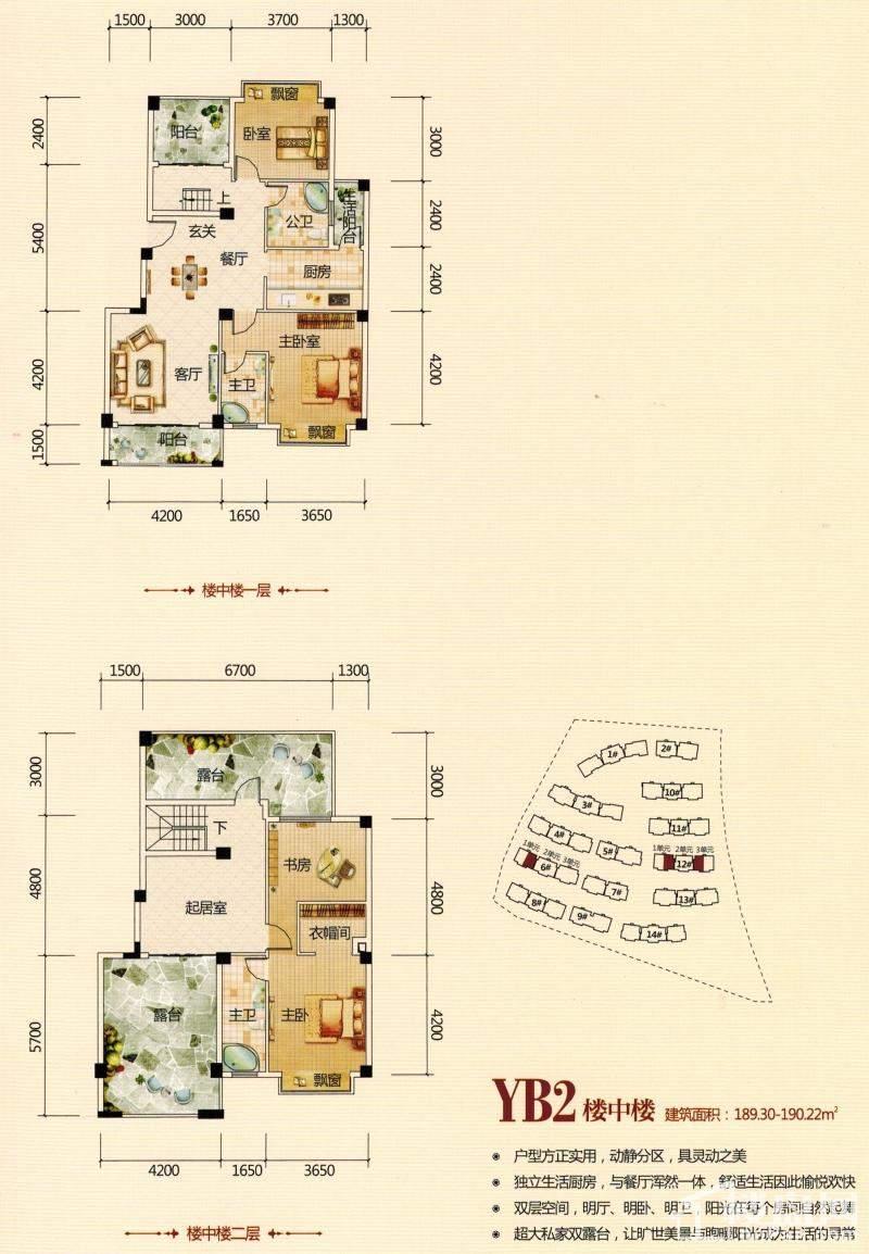 卡萨布兰卡组团YB2楼中楼户型图