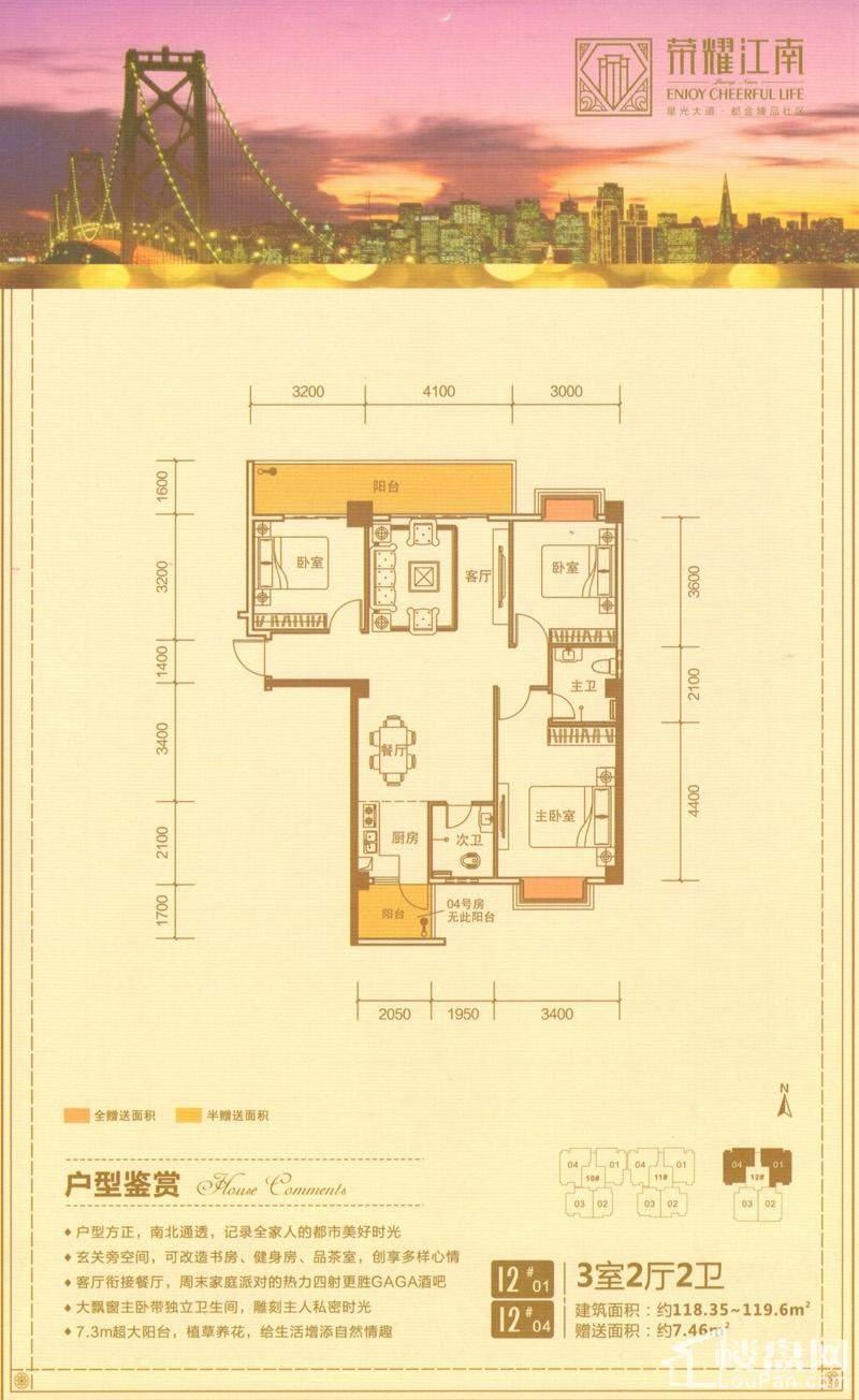 12#01/04户型图